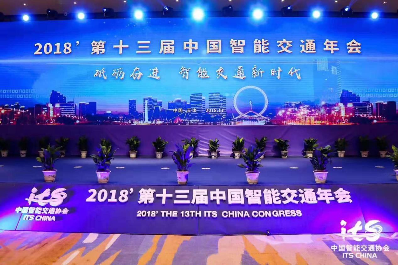 2018中国智能交通年会开幕,海信又获殊荣!