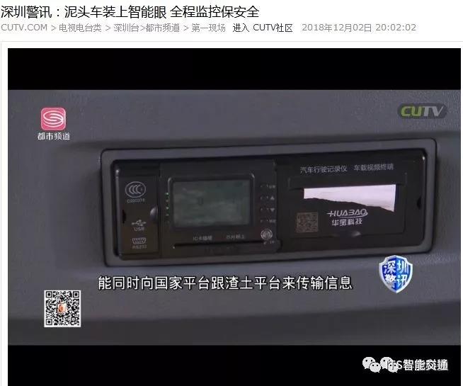 """深圳渣土车管理进入""""智能时代"""",华宝科技产品助力智慧监管"""
