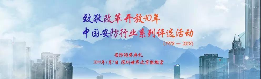 致敬改革开放40年,中国安防行业系列评选活动投票火热进行中!