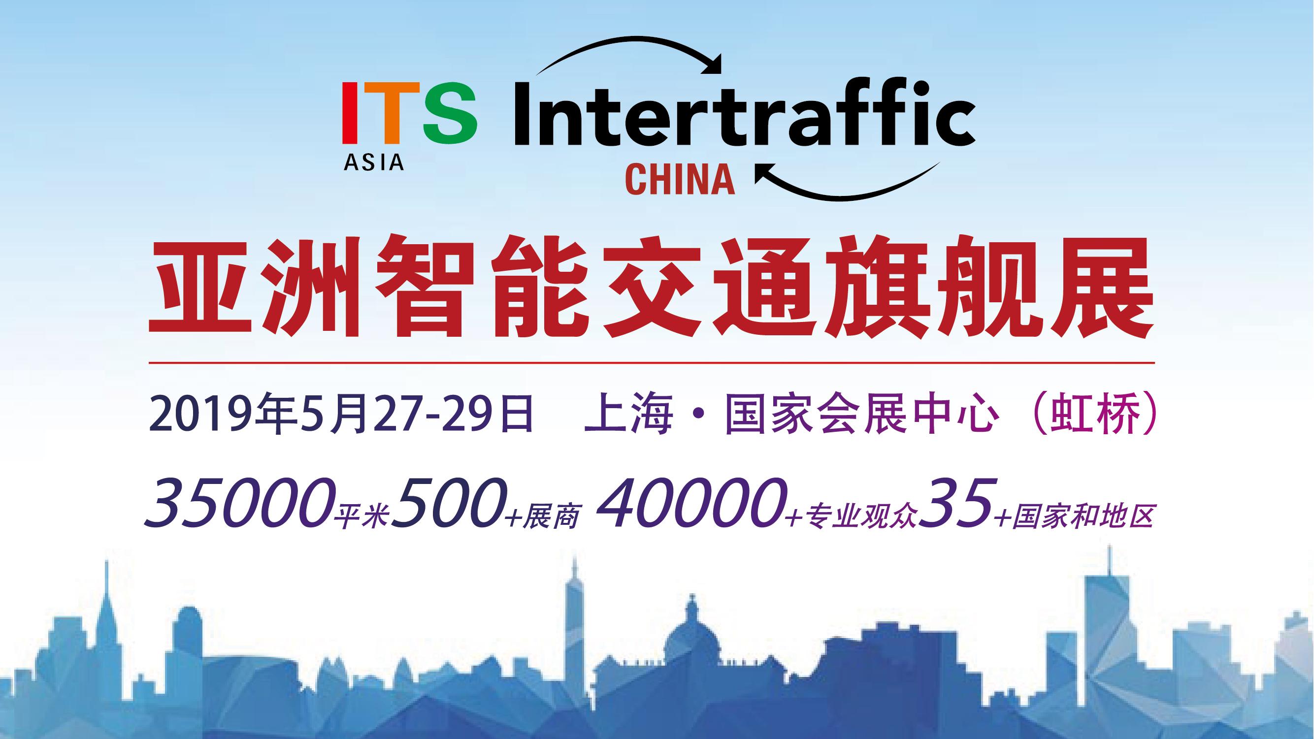 瞄准未来趋势,ITS Asia 2019亚洲智能交通展为新一轮智能交通产业布局
