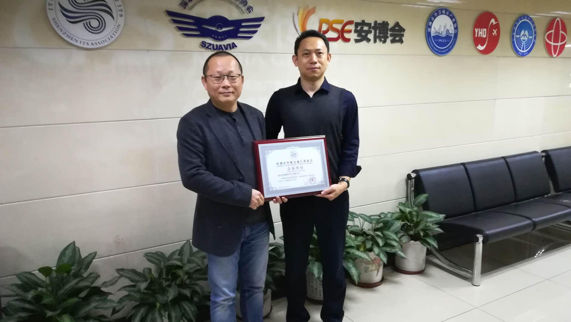 西博泰科加入深圳市智能交通行业协会
