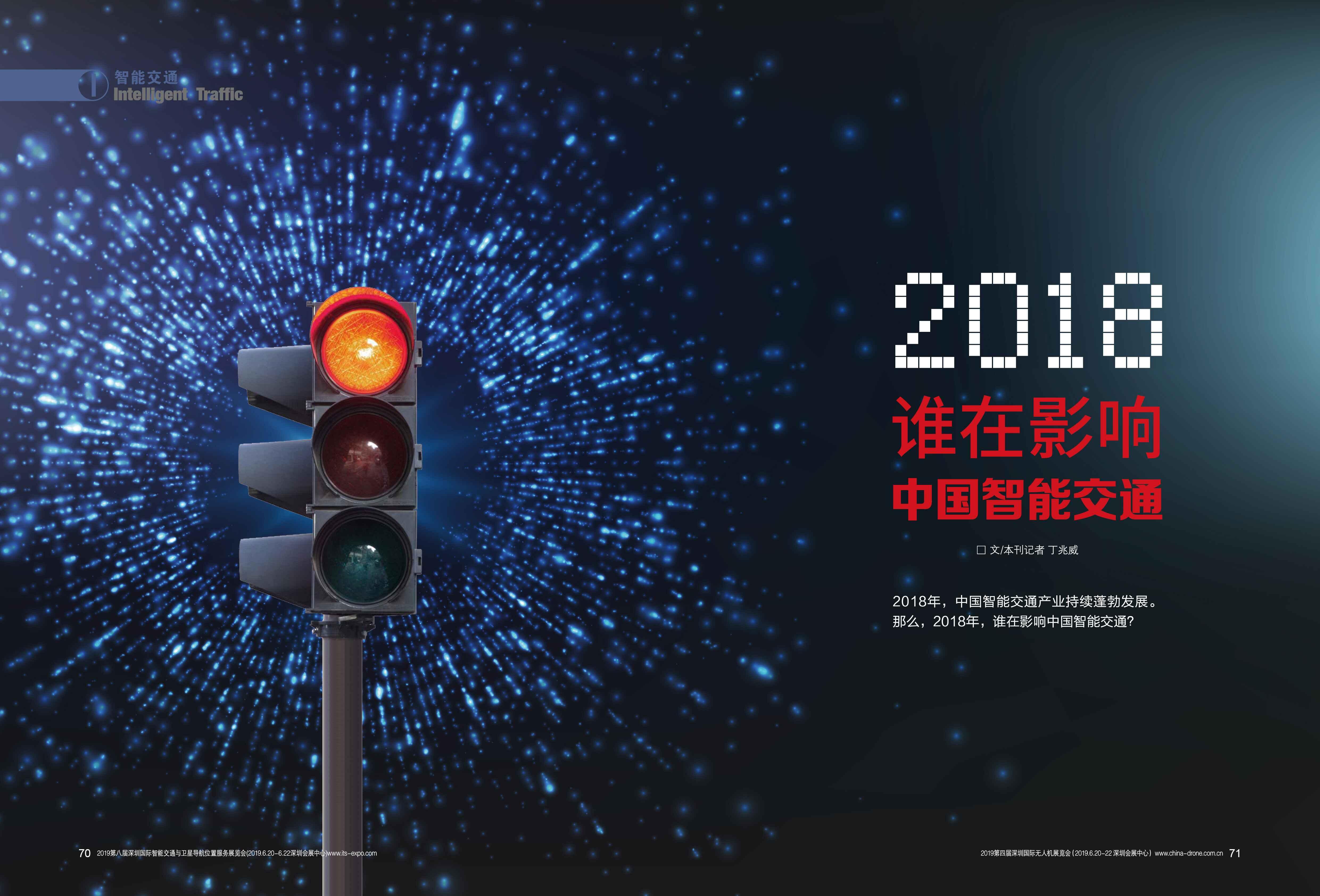 年终盘点 | 2018,谁在影响中国智能交通?