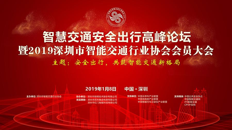 迎新春、谋盛世、筑格局、话未来 ——2019深圳ITS年会在深隆重举行