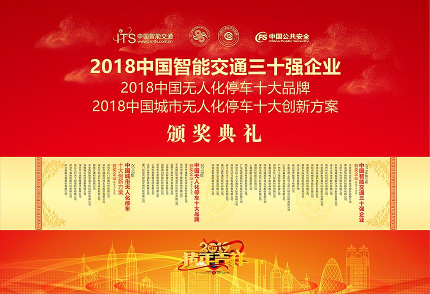 谁主沉浮? ——中国智能交通2018年度最权威评选圆满落幕