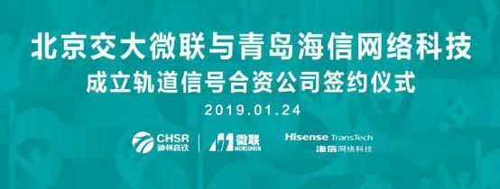 剑指无人驾驶核心技术!海信网络科技与北京交大微联成立轨道信号合资公司