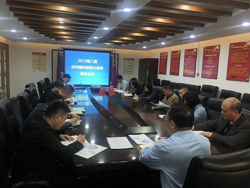 2019第八届深圳国际智能交通展推进会议召开
