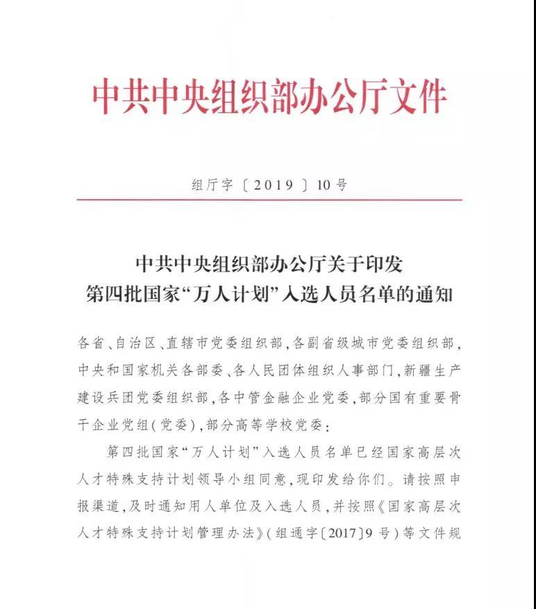 """金溢科技罗瑞发董事长入选第四批国家""""万人计划""""科技创业领军人才"""