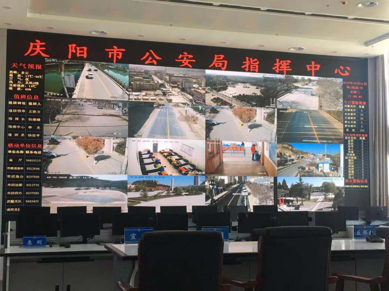 庆阳市政法委、公安局联合科达,共筑雪亮工程示范典型