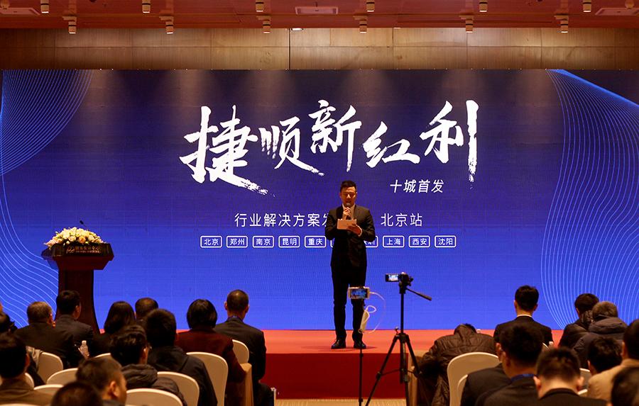 向两会看齐——捷顺科技在京发布行业方案,  智能建筑行业迎来新红利
