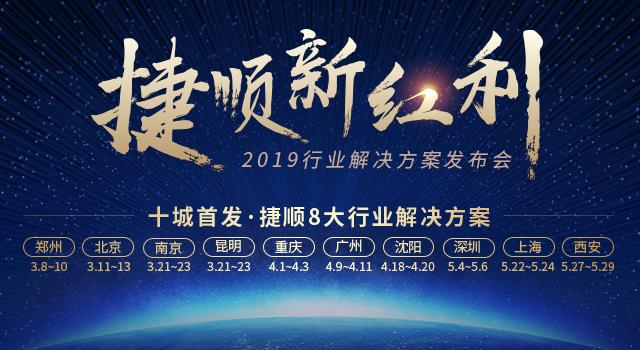 捷顺新红利·行业解决方案十城首发!郑州、北京一炮双响!