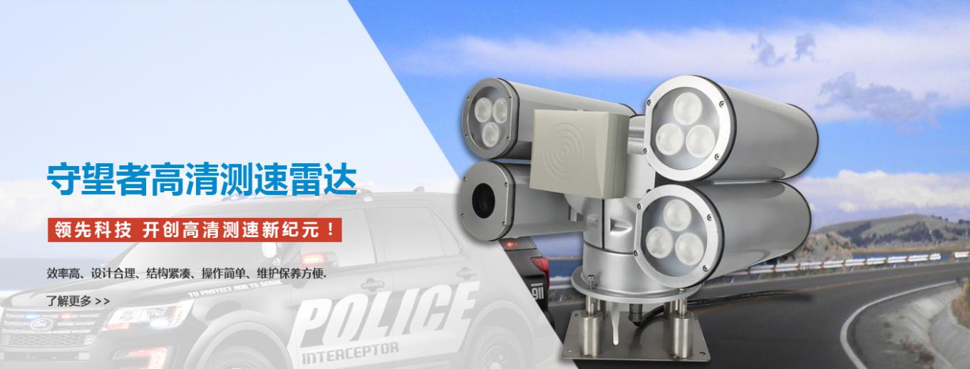 守望者参加2019深圳国际智能交通展