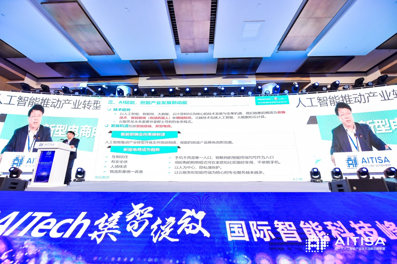 海信集团陈维强总发言实录:海信人工智能发展之路
