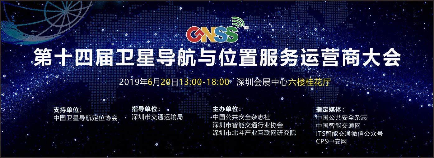 第十四届中国卫星导航与位置服务运营商大会观众报名上线了