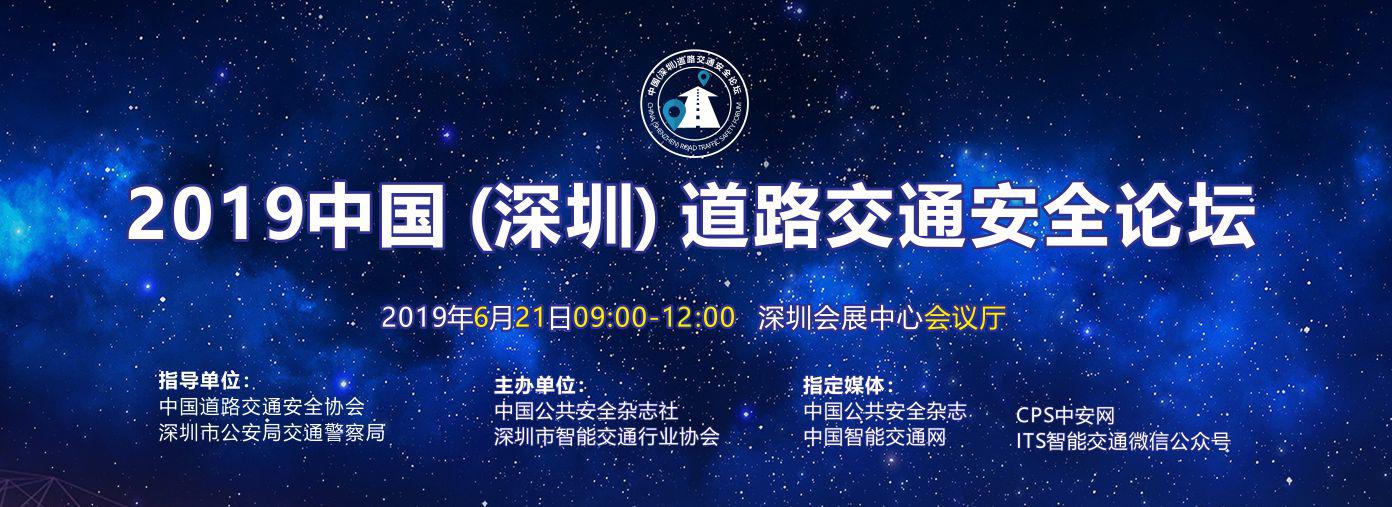 倒计时8天!2019中国(深圳)道路交通安全论坛即将举行