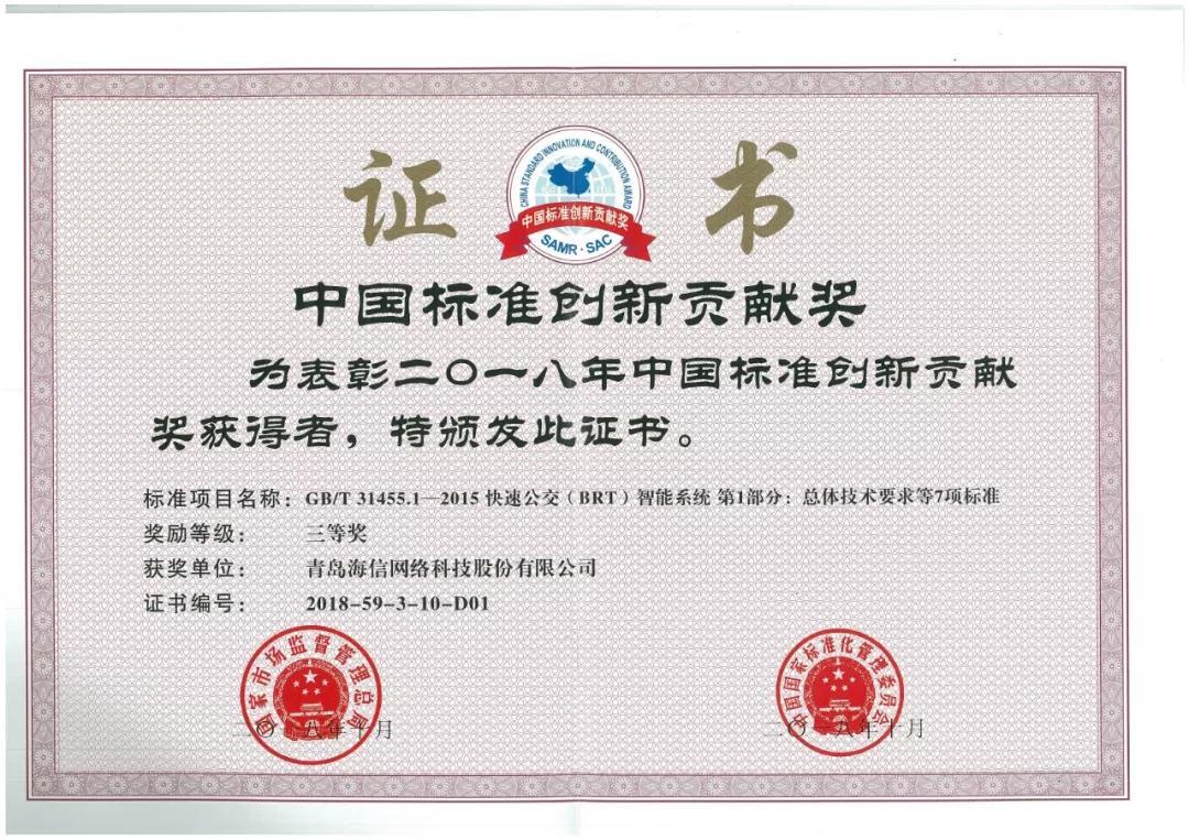 海信智能公交获山东省科技进步三等奖!