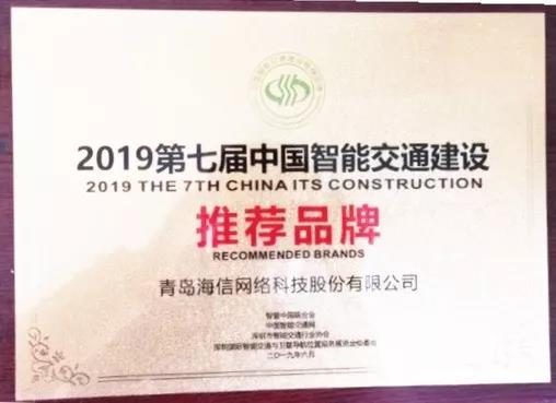 """海信获2019""""中国智能交通建设推荐品牌""""荣誉称号!"""
