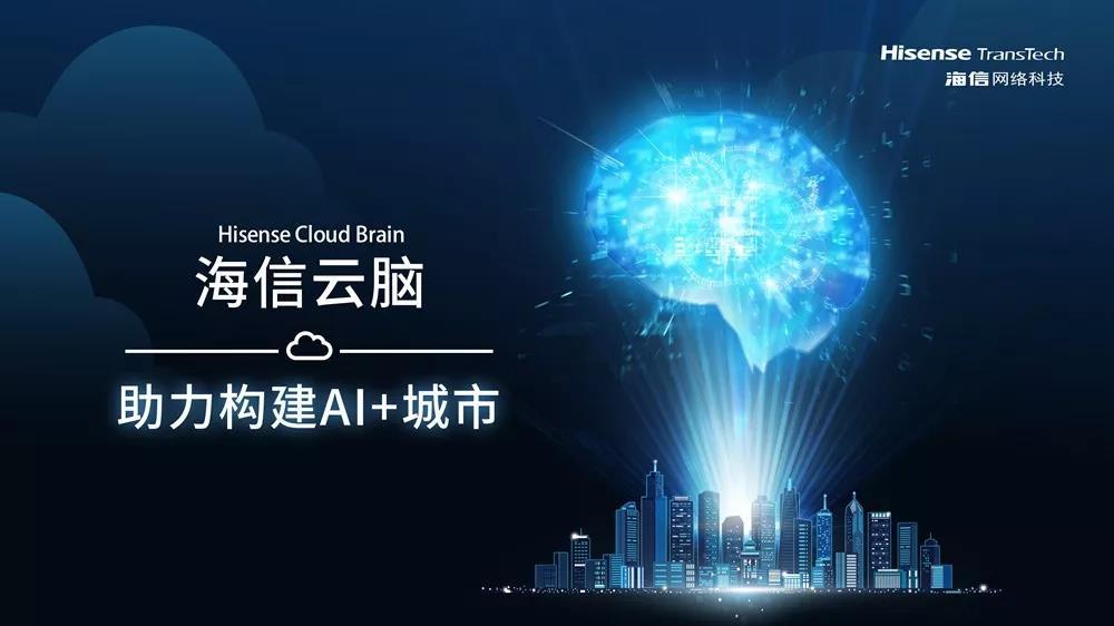 """海信""""云脑""""亮相首届南京创新周,与400+海内外黑科技共组""""神仙阵容""""!"""