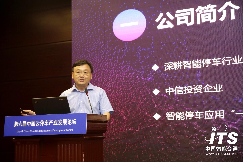 艾科智泊潘庆:智慧停车平台的系统构建