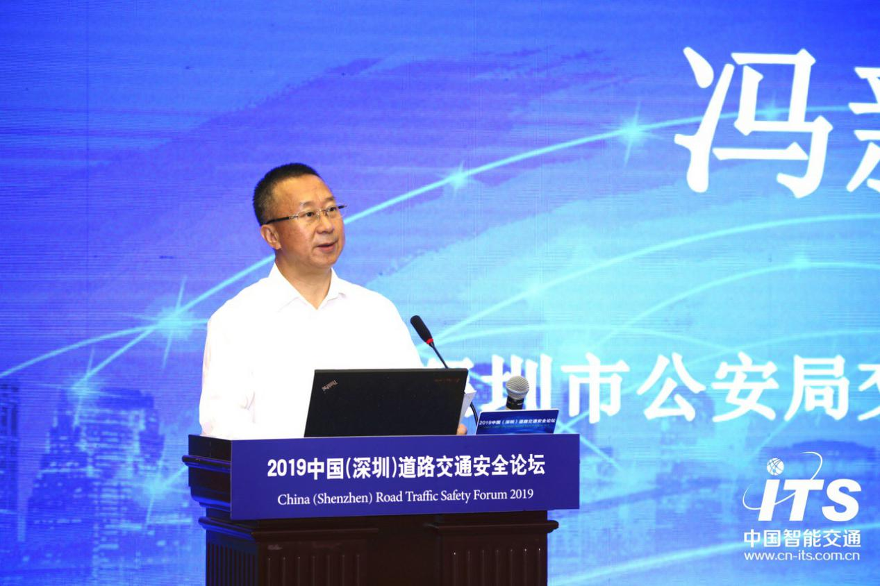 深圳交警局冯新毅副局长:建设世界一流的交通安全城市