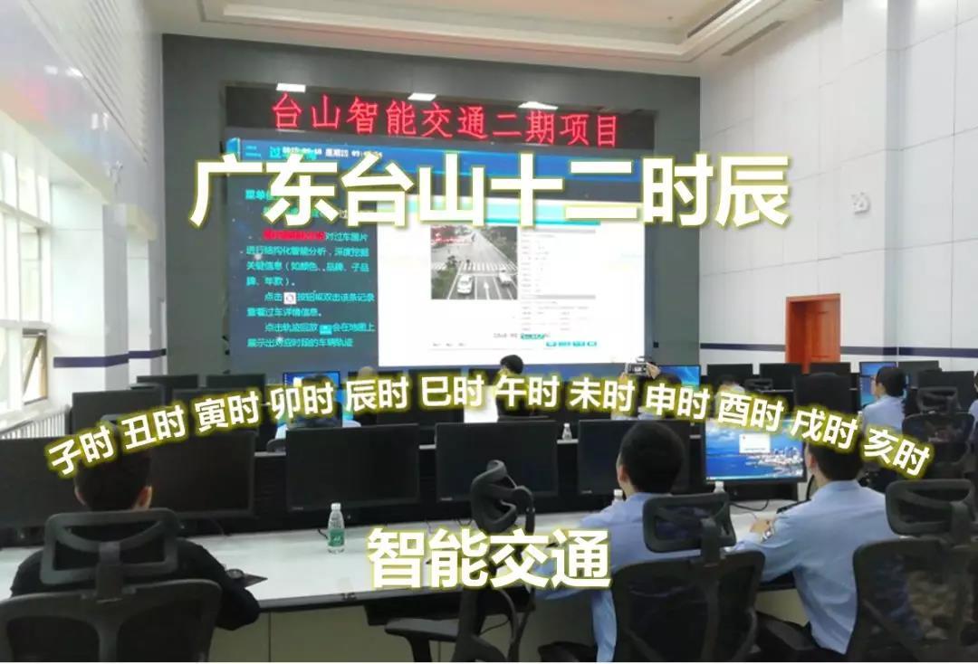 广东台山十二时辰:智能交通全覆盖,通行提速20%!