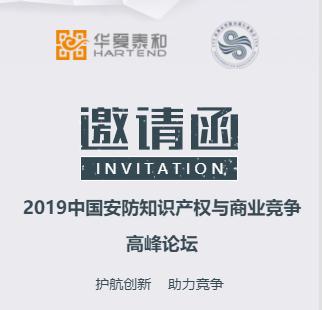 2019中国安防知识产权与商业竞争高峰论坛