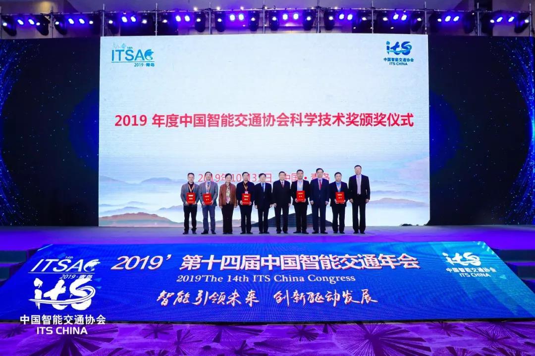 海信喜获2019年度中国智能交通协会科学技术奖一等奖