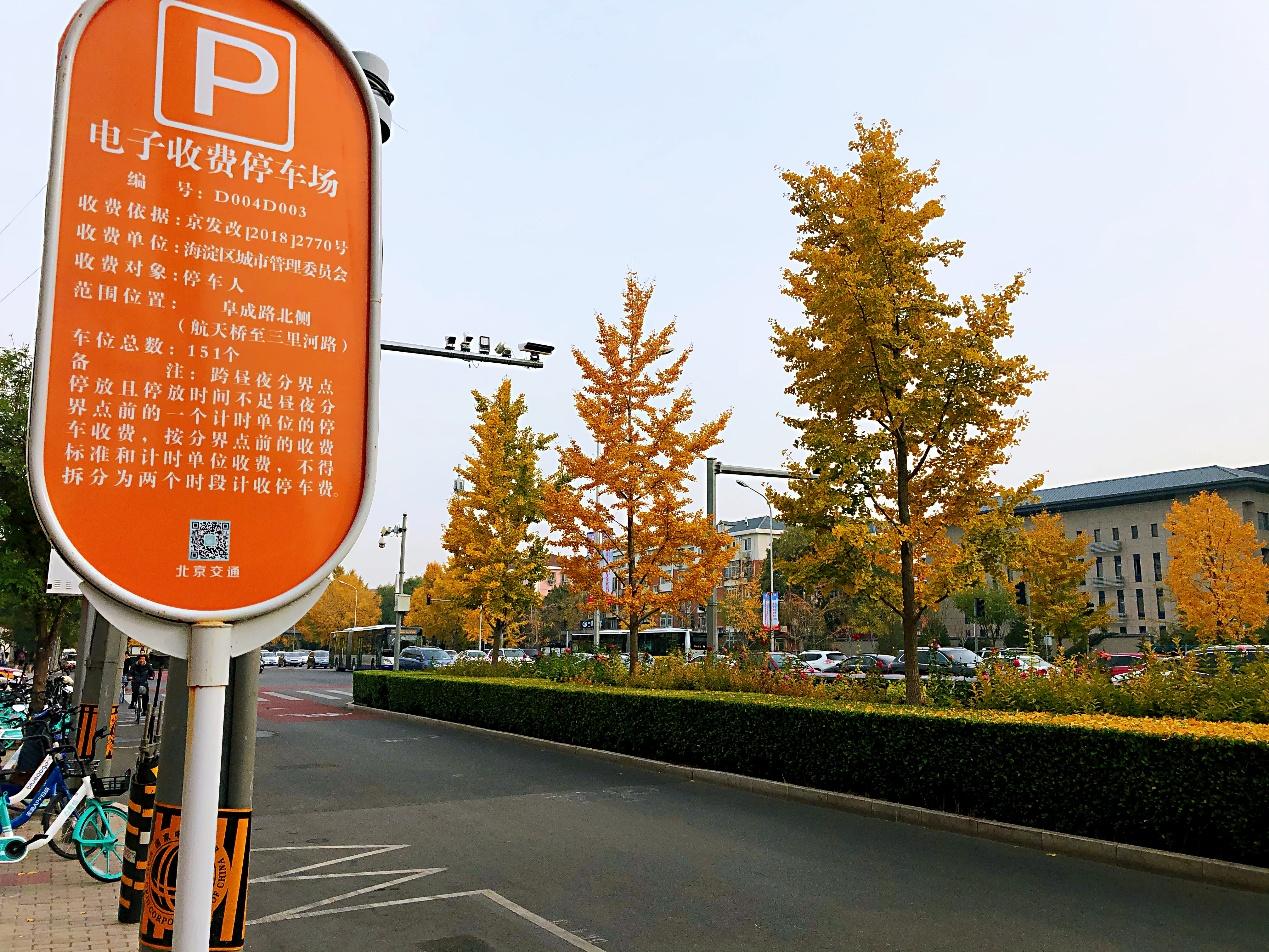 AIpark天眼24小时全天候值守,北京静态交通管理全面升级