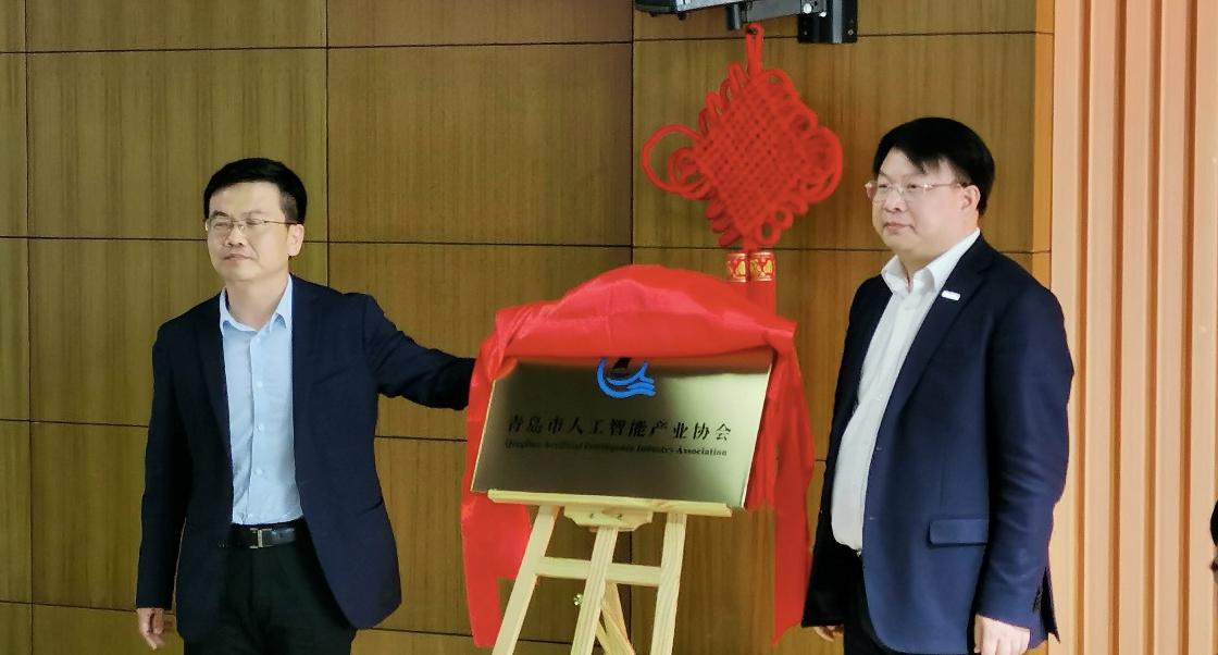 青岛市人工智能协会今日成立,陈维强总当选首任会长!