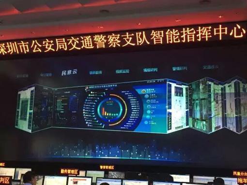 深圳上线5G智慧交通