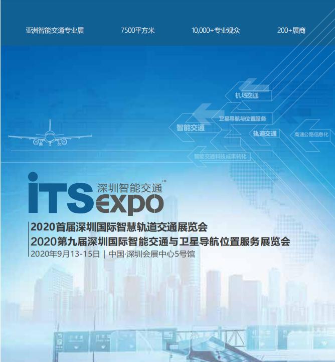 2020首届深圳国际智慧轨道交通展览会