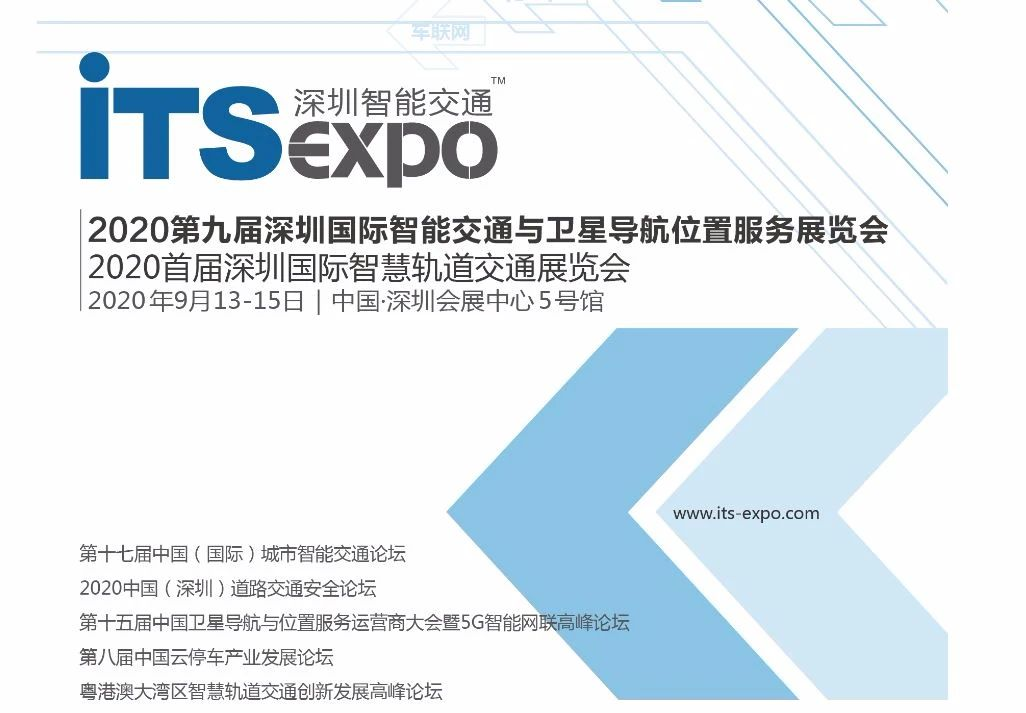 第九届深圳国际智能交通与卫星导航位置服务展览会