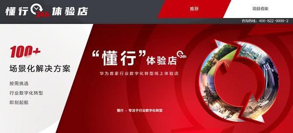 """华为首家""""懂行""""体验店上线 100+行业场景化解决方案全面上新"""