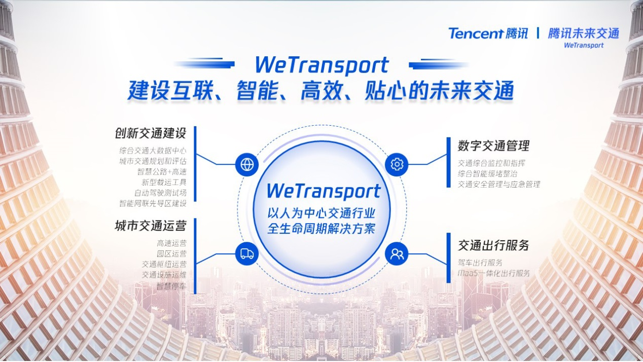 腾讯智慧交通战略重磅升级 打造以人为中心的未来交通