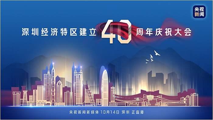 习近平:在深圳经济特区建立40周年庆祝大会上的讲话(现场实录)