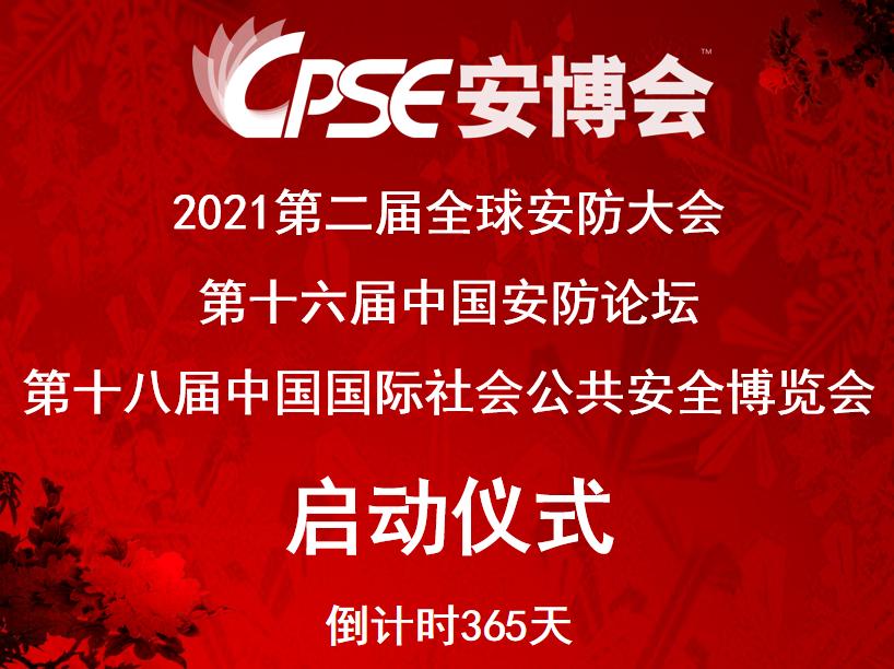 2021第18届CPSE安博会暨全球安防大会启航