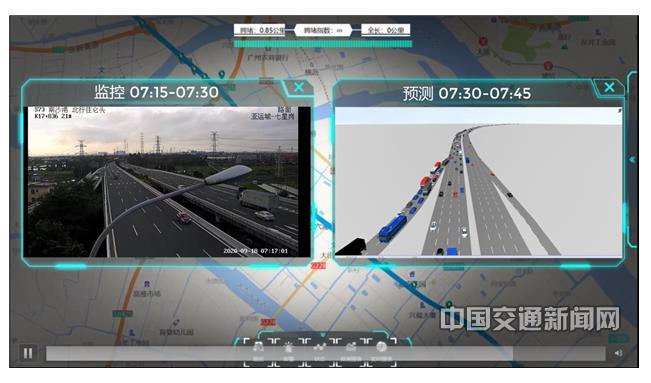 广州首家交通态势仿真系统在广州交投上线应用