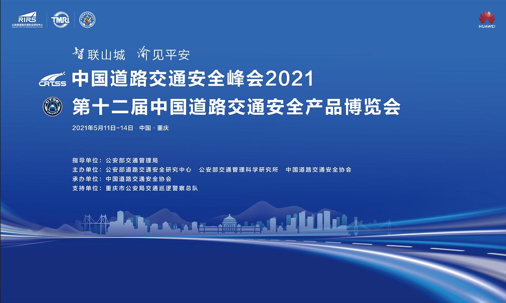 共启智慧交管新未来,中国道路交通安全峰会2021即将召开