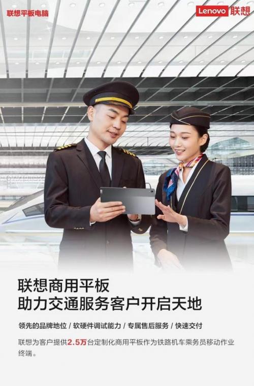 记录准,调度快,数据全流通,联想商用平板以专业之力助推铁路数字化进程