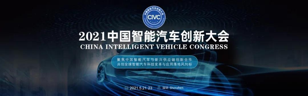 2021中国智能汽车创新大会 5月21日-23日深圳会展中心等你来!