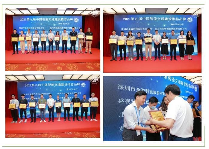 第十八届中国(国际)城市智能交通论坛圆满召开