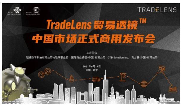 融通创新 领航未来 | TradeLens贸易透镜™中国市场正式商用发布会顺利召开!