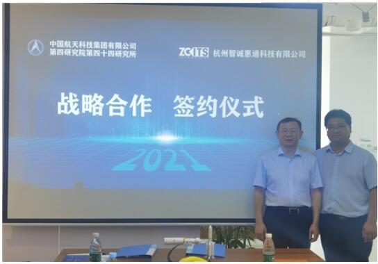 重磅!中国航天四院四十四研究所与杭州智诚签署战略合作协议