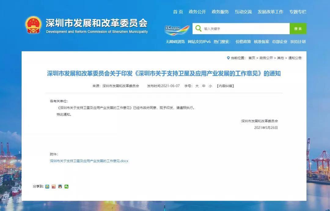 卫星+智慧交通!深圳出台支持卫星及应用产业发展政策