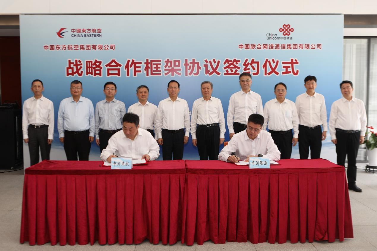 中国联通与中国东航签署战略合作框架协议