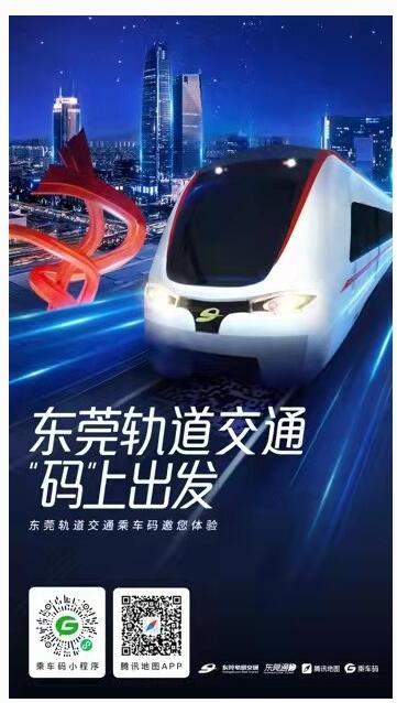 腾讯乘车码上线东莞地铁,0.2秒极速刷码进站!